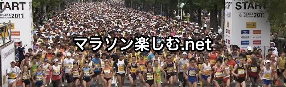 マラソン楽しむ.net