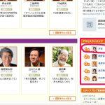 青学原晋監督の講演出演料は100万越えも人気度1位で申し込み続出か
