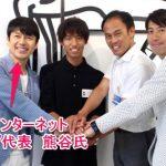 GMOアスリーツ青学一色恭志の給料はおいくら万円!?